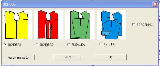 Программа выкройки основы платья